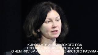 Ксения Перетрухина о фильме «Вечное сияние чистого разума»