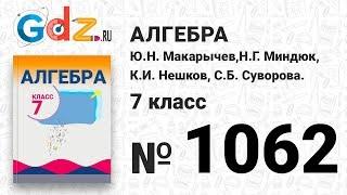 № 1062- Алгебра 7 класс Макарычев