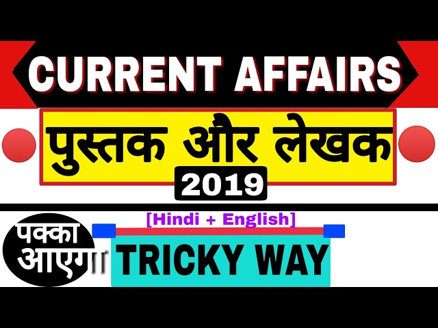 Books and Authors 2019 Tricks | पुस्तक और लेखक Gk Tricks | Current Affairs For SSC RAILWAY EXAMS