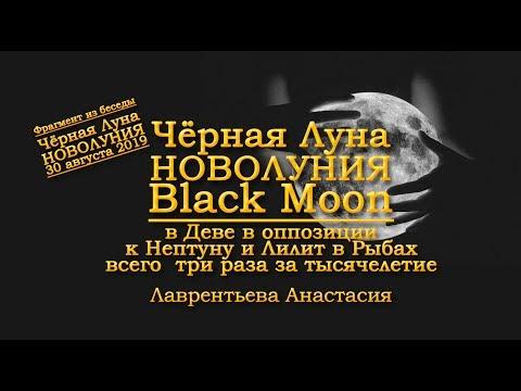 Черная Луна новолуния и Голубая Луна полнолуния: Вехи - несколько раз за тысячелетие