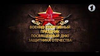 Военно-спортивный праздник, посвященный Дню защитника Отечества  - 23/02/18
