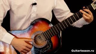 КАРИЕ ГЛАЗА - Урок на гитаре - 27 (Аккорды, бой, перебор)