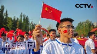 [中国新闻] 新闻特写:礼赞新时代 共诉爱国情 | CCTV中文国际