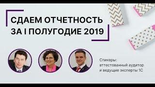 Вебинар «Сдаем отчетность за I полугодие 2019 года»