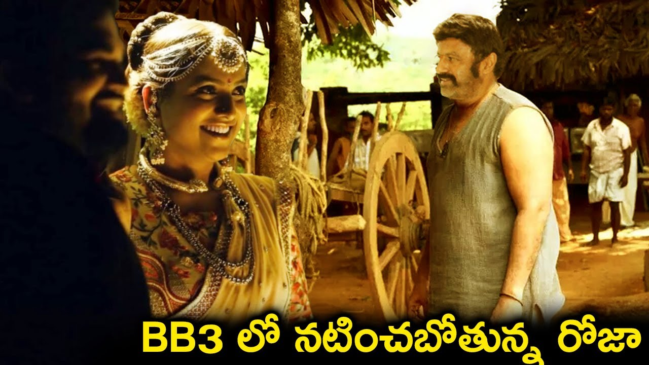 BB3 లో నటించబోతున్న రోజా | BB3 Movie Updates | BB3 Movie In Actor Roja | Srikanth Balakrishna |
