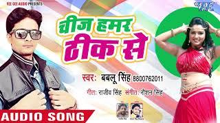 Chij Hamar Thik Se - Gadrail Jawani - Bablu Singh - Bhojpuri Hit Songs 2018 New