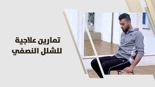 تمارين علاجية للشلل النصفي - معتصم خواجا