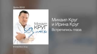 Михаил Круг и Ирина Круг - Встретились глаза - Дуэты /2012/