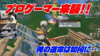 アジアトップクラスのプロ達に囲まれた試合(vs Cloud9,AlterEgoEsports)【Fortnite / フォートナイト】