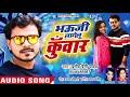 Pramod Premi Yadav का भौजाई स्पेशल सुपरहिट गाना 2018 - Bhauji Lagelu Kuwar - Bhojpuri Hit Songs 2018