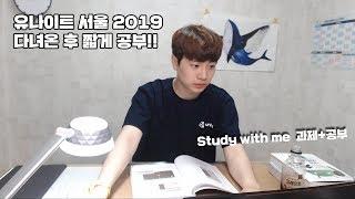 유나이트 서울2019 다녀왔습니다. 내일도 갑니다(코엑…