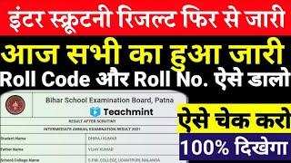 सबका नंबर बढ़ा अचानक check 12th Scrutiny Result 2021- inter bihar board scrutiny result #Teachmint