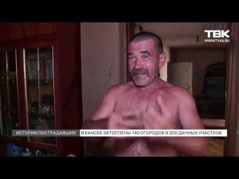 Подтопления в Канске: истории пострадавших