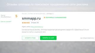 Отзывы smmapp.ru поисковое продвижение сети реклама