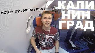 Новое Путешествие - Летим в Калининград!!!