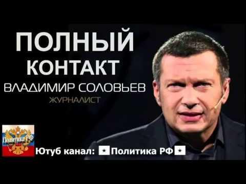 О митингах в Ереване   отрывок из передачи Полный контакт с Владимиром Соловьевым