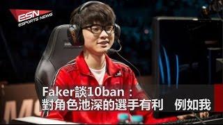 (粵) Faker談10ban:對角色池深的選手有利,例如我 | 《尼爾:自動人形》製作人:將深耕中文市場 2017年1月25日 HKES電競早晨新聞