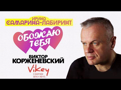 """Стихи о любви читает В.Корженевский (Vikey) """"Обожаю тебя…"""", стих И.Самариной-Лабиринт, 0+"""