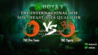 [RU] TNC vs TNC Tigers | Решающая карта | The International 2018 Southeast Asia by @Tekcac