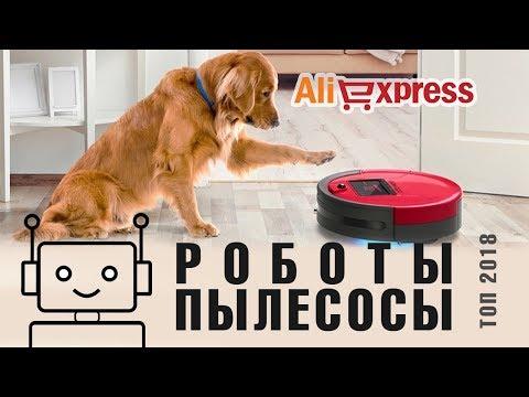 Смотреть Робот Пылесос с Алиэкспресс: ТОП лучших 2019 онлайн
