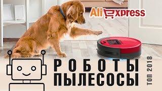 Робот Пилосос з Алиэкспресс: ТОП кращих 2019