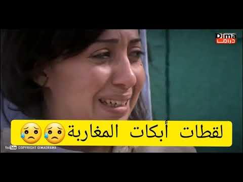 """لقطات أبكات المغاربة من فيلم """"برتقال المرة """"😥😥"""