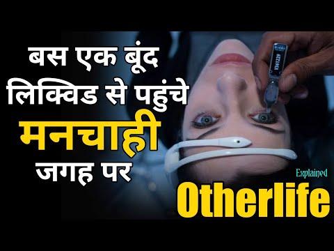 Otherlife Movie Explained In Hindi   Otherlife  Explained In Hindi   Movies Explained In Hindi