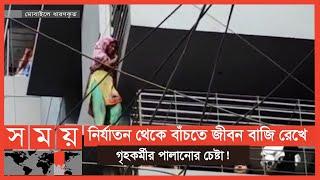 ৯ তলার গ্রিল বেয়ে নামতে গেলে উদ্ধার করে ফায়ার সার্ভিস | Mohammadpur News | Somoy TV