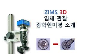 입체 관찰 광학 현미경 ZIMS 3D  소개