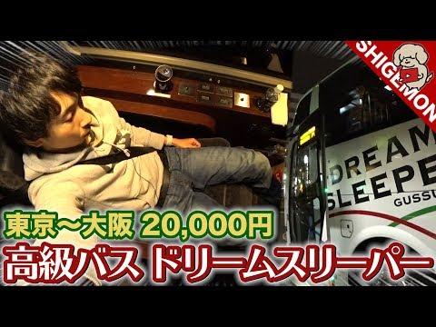 【高級】20,000円の夜行バス ドリームスリーパーに乗ってみた / 東京 池袋西口〜大阪 なんば (OCAT) / DREAM SLEEPER【SHIGEMON】