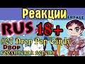 Реакции 27 Drop Pop Candy Гоблинская версия 16 mp3