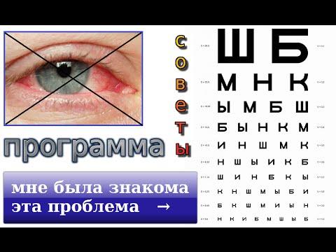 болят глаза и устают глаза, как сохранить зрение за компьютером? решение: программа для глаз