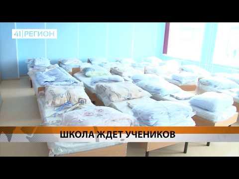 Новая школа в городе Елизово ждет учеников