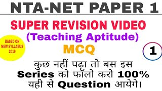 Teaching Aptitude(शिक्षण अभिक्षमता) Question & Answer Important for NTA-NET PAPER 1 and other exam.