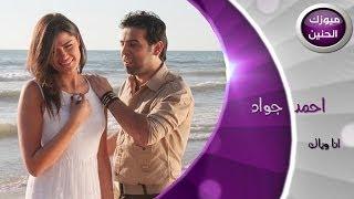 احمد جواد - انا وياك (فيديو كليب) | 2014