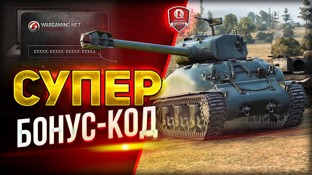 скажите бонус кода на world of tanks