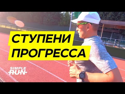 Тренировка для развития скорости и выносливости в беге