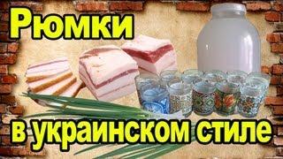 Рюмки в украинском стиле