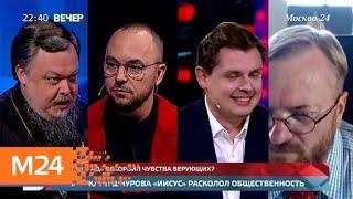"""""""Вечер"""": """"Ленинград"""" оскорбил чувства верующих - Москва 24"""