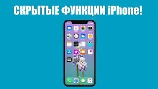 Скрытые функции iPhone! Скрытые функции айфона!