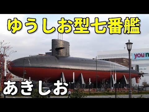 ゆうしお型潜水艦 七番艦 あきし...