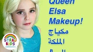 Queen Elsa Makeup Tutorial, مكياج الملكة السا| Syraj | Let's Play يلا نلعب