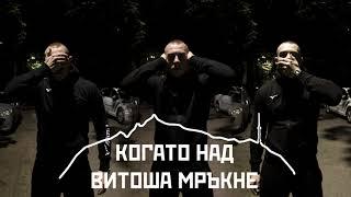 FYRE - Когато Над Витоша Мръкне (prod. by Vitezz)