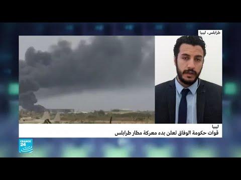 قوات حكومة الوفاق الوطني تعلن انطلاق معركة -تحرير مطار طرابلس-  - نشر قبل 1 ساعة