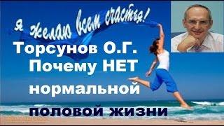 Торсунов О.Г. Почему НЕТ нормальной половой жизни