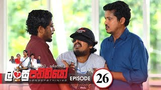 Lansupathiniyo | Episode 26 - (2019-12-30) | ITN Thumbnail