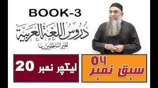 Duroos ul lughat ul arabia book 3 lecture 20