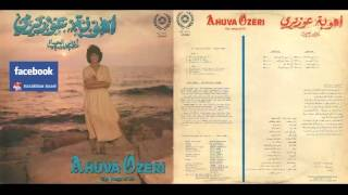 Ahuva Ozeri - My Love Bring The Ud - אהובה עוזרי
