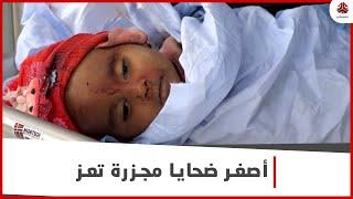 مجزرة جديدة للمليشيا بتعز .. أصغر ضحاياها طفلة لم تبلغ عاما