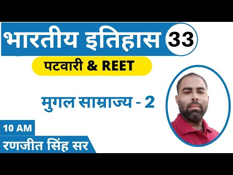 Rajasthan Patwari 2020 | Patwar Indian History Class | Mugal Samrajy - 2